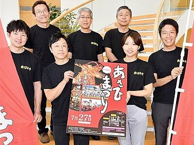 山車巡行見においで 福井・越前町あさひまつり宣伝隊来社