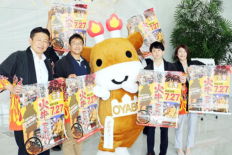 祭りをPRする実行委メンバーら=北日本新聞社