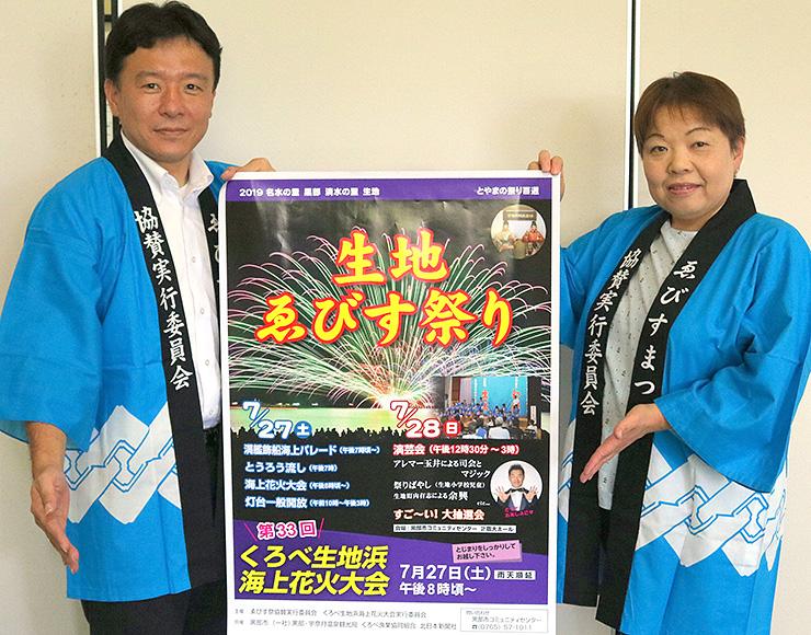 ポスターを手に花火大会をPRする柴沢会長(左)ら