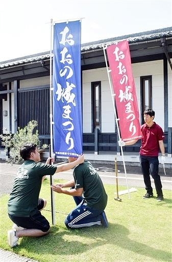 結ステーション周辺に設置されたのぼり旗=7月25日、福井県大野市明倫町