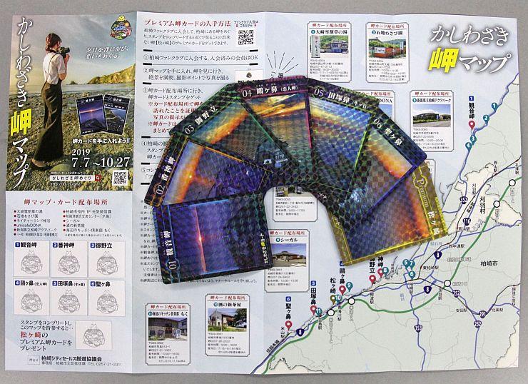 「かしわざき岬めぐり」で配布する岬カード