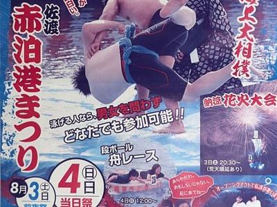 海上相撲や郷土芸能 8月3、4日、赤泊港まつり 佐渡