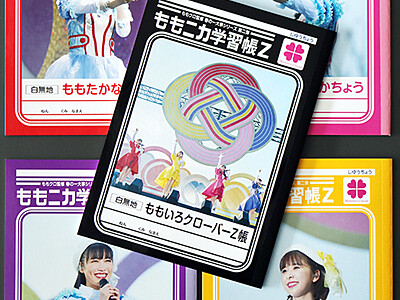 ももニカ学習帳に新版 3、4日、埼玉のライブで販売