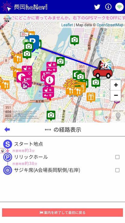 長岡技術科学大などが開発したスマートフォン向けアプリ「長岡haNavi」