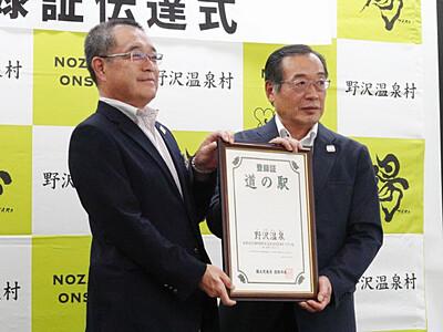 道の駅「野沢温泉」31日オープン 国交省から登録証