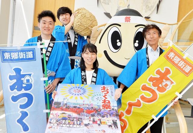 東郷街道おつくね祭への来場を呼び掛ける実行委=8月3日、福井新聞社