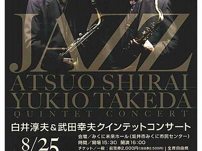 福井ジャズ界の「大御所」サックス共演  坂井で8月25日、ジャズナンバー心地よく