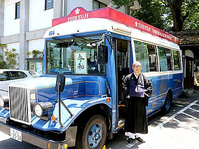 「利長くんバス」出発 瑞龍寺、懐かしの車両整備