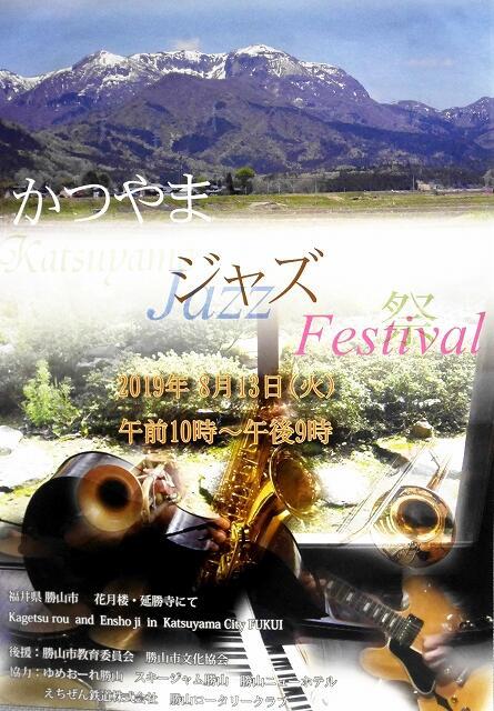 「かつやまジャズフェスティバル」のチラシ