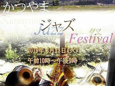 お寺や料亭で生演奏ジャズ楽しんで 福井県勝山市で8月13日