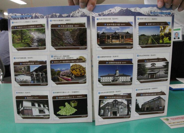 12種類の近代化遺産カードを集めるカードホルダー