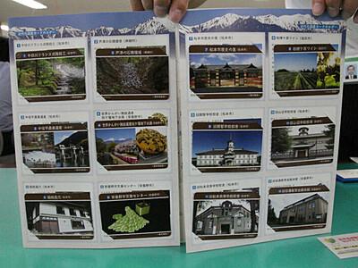 松本地域の近代化遺産、カードに 旧開智学校など12種