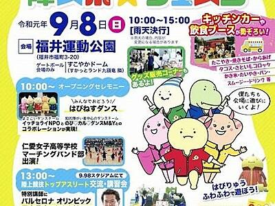 障害者スポーツ競技触れて 9月、福井県でフェスタ