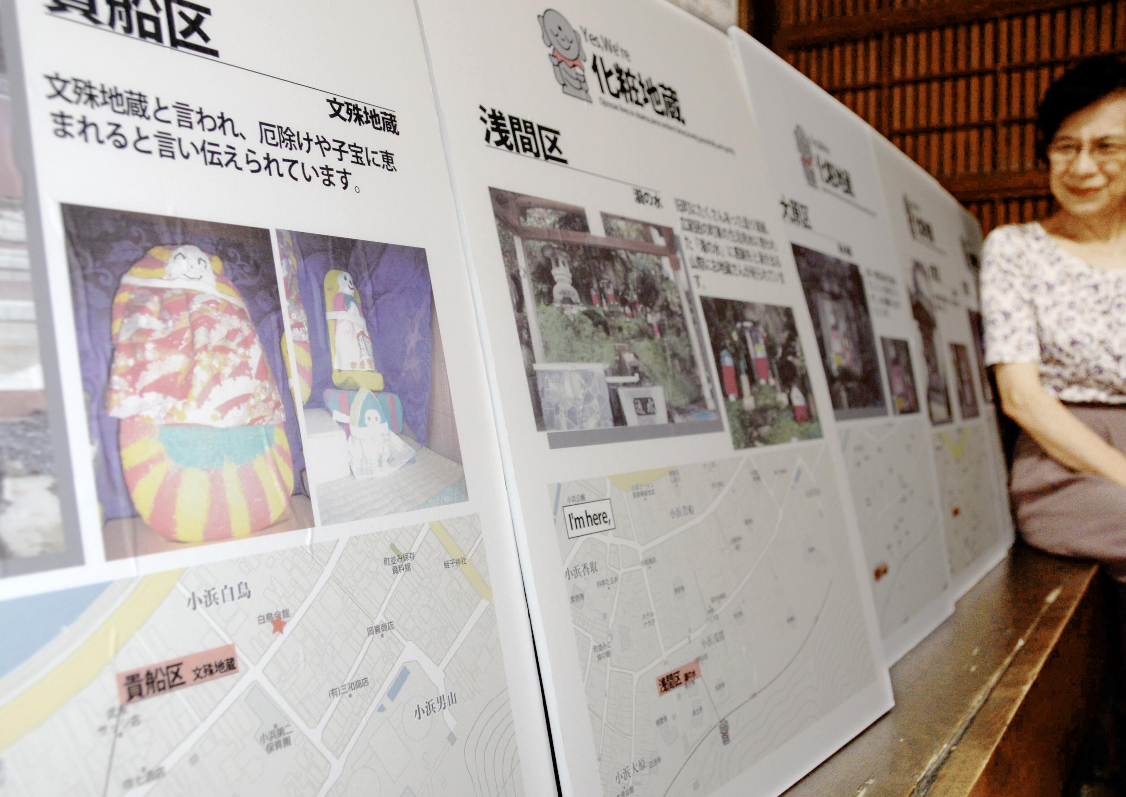 小浜西組の化粧地蔵を紹介する企画展=福井県小浜市鹿島の小浜町並み保存資料館