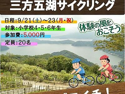 「ゴコイチ」挑戦の児童募集 三方五湖を自転車で一周
