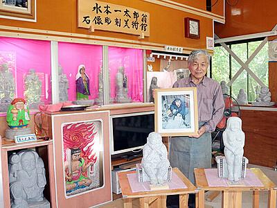 平和の遺志継ぎ、石像美術館 戦友悼み続けた故水本さん 庄川で友人の松村さん開設へ