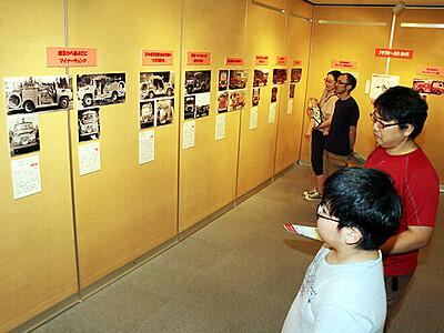 歴代消防車 写真で紹介 滑川市立博物館で企画展 第1号から85台200枚