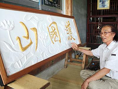 伝統の鏝絵で山号額 福野の石崎さん 射水の寺から制作の依頼