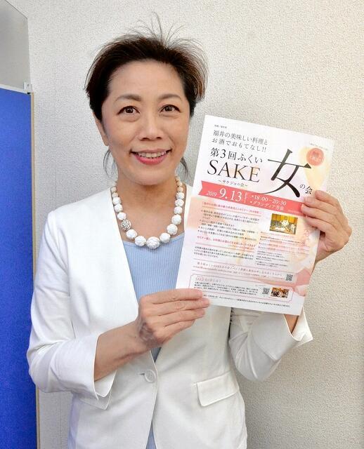福井県あわら市での集いに参加を呼び掛ける「SAKE女の会」代表理事の友田晶子さん