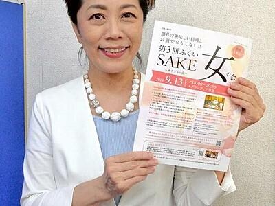 お酒を通して福井PR 9月13日「SAKE女の会」