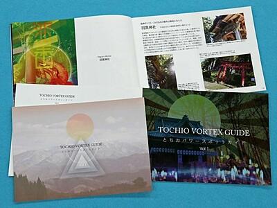 栃尾のパワースポット巡り ガイド本で楽しんで 無料配布