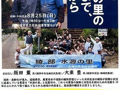 限界集落の振興策 京都・綾部に学ぼう 福井・小浜