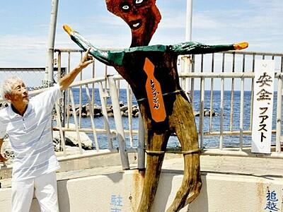 流れモノで米大統領木像を手作り 交通安全ファースト訴え