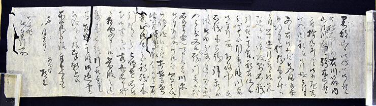 新たに見つかった道三が改作奉行所に宛てた書状の下書き