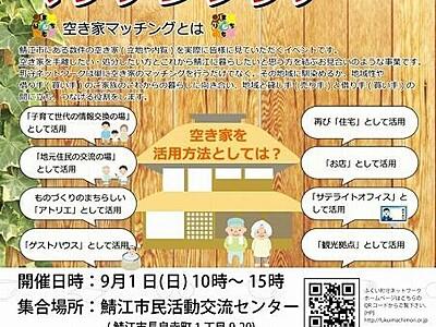 使える空き家知って 9月にマッチングツアー 福井