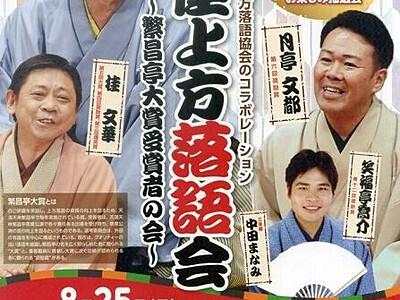 上方落語を旭座で楽しもう 8月25日 福井・小浜で