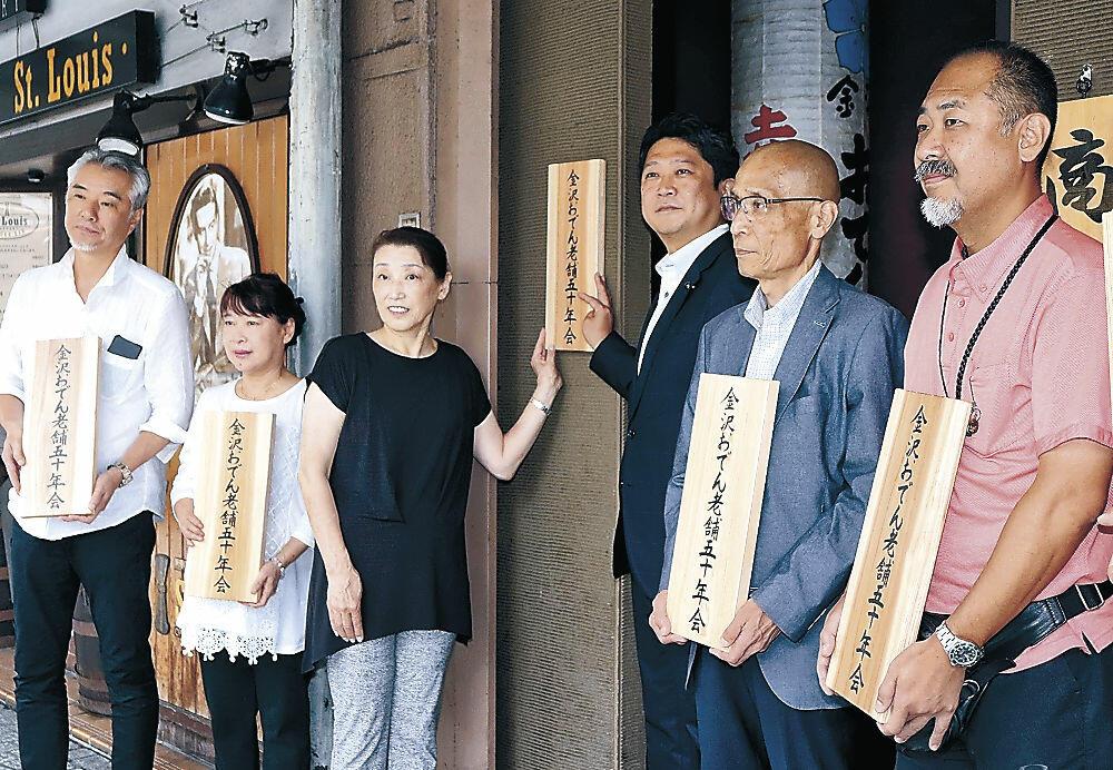 店頭に掲げられた「金沢おでん老舗50年会」の看板=市内のおでん店