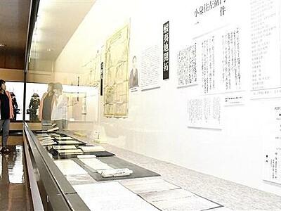 大野藩政改革の光と影 史料を展示 大野市歴史博物館