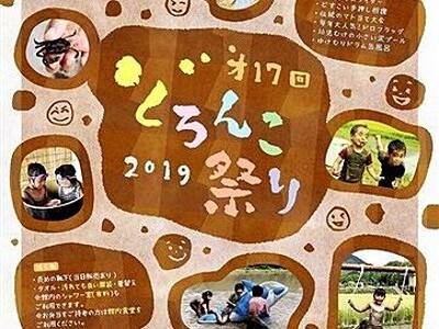 竹田の田んぼで泥遊びを楽しもう 第17回どろんこ祭り