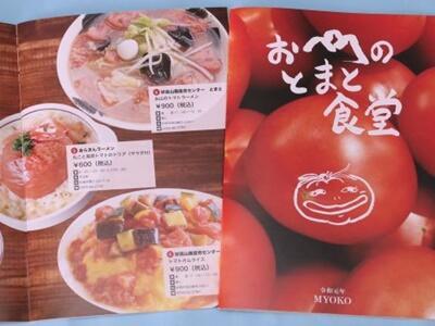 妙高 トマト料理アピール