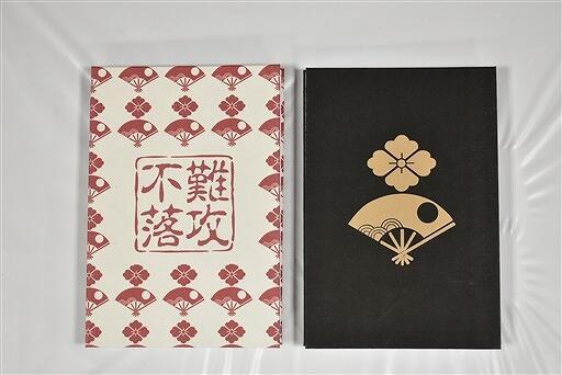 数量限定で販売している国吉城跡の「御城朱印帳」