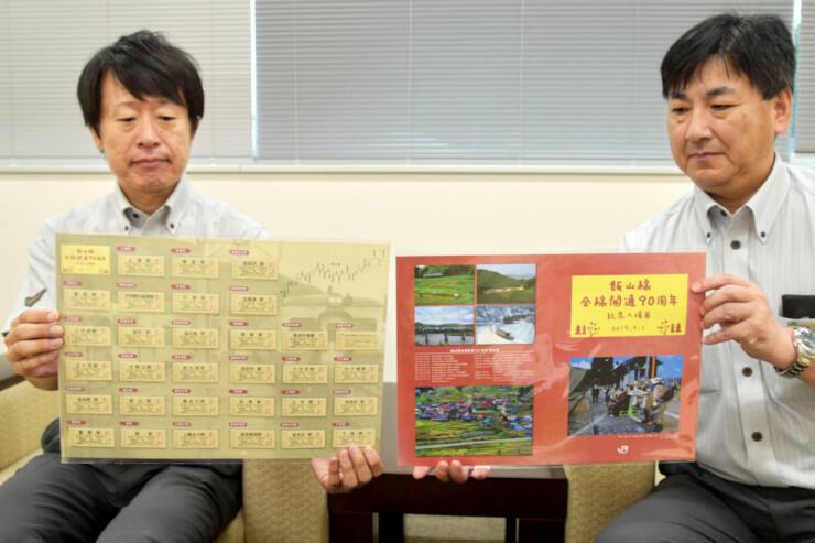飯山線全線開通90周年の記念入場券セット