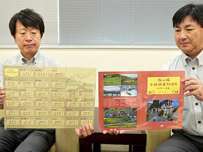 飯山線90周年記念入場券 全31駅を台紙に納め発売