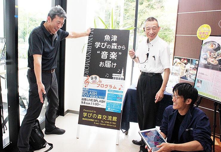 会場を確認する(左から)山田館長代理、佐野支配人、元井さん