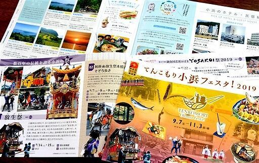 「てんこもり小浜フェスタ」の各イベントを紹介しているパンフレット