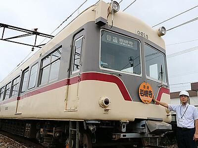 「だいこん電車」古参4両引退へ 富山地鉄、親しまれ60年
