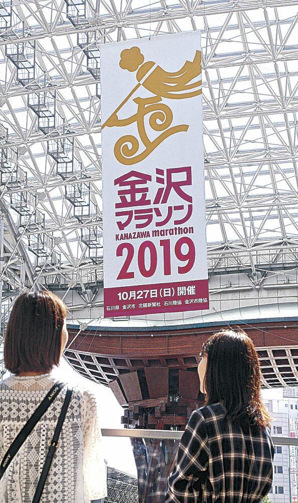 金沢駅もてなしドームに掲げられた金沢マラソンのタペストリー