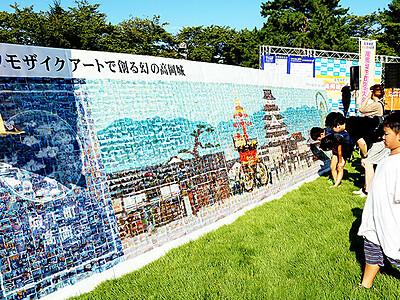 「幻の高岡城」お披露目 市民の写真でモザイクアート