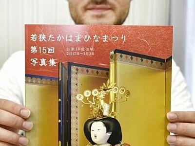 ひな人形 表情きりり まつり写真集完成 福井・高浜