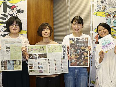 工芸都市高岡PRへガイドブック 21日からクラフト系3イベント