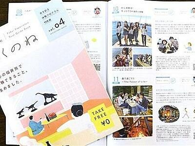 福井の体験観光115種が冊子に JR西「ふくのね」4弾