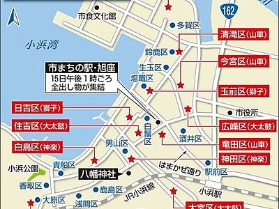 12区いざ出陣 小浜・放生祭 14日開幕