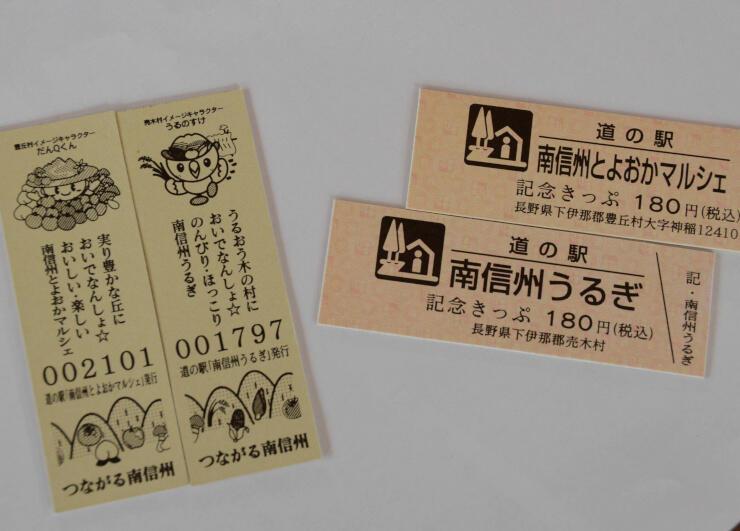 道の駅の記念切符。2枚を並べると、裏面(左側)下段の山のイラストがつながる