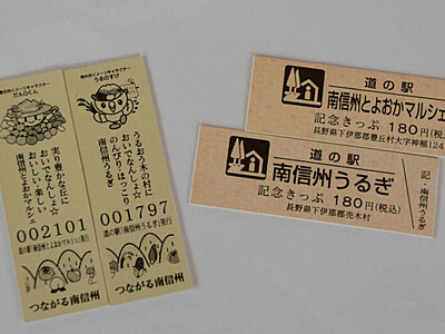 並べてつながる道の駅 売木・豊丘「記念切符」発売