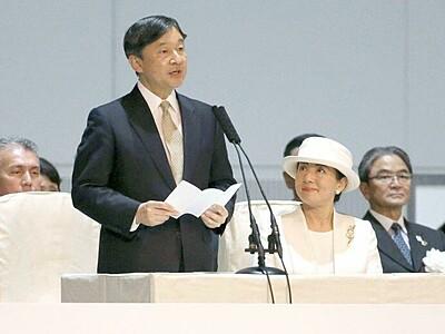 国内最大の文化の祭典 朱鷺メッセで開会式 両陛下ご臨席