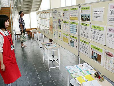 魚津市図書館でがんテーマに企画展